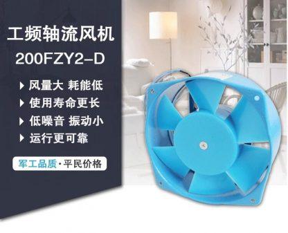 65W 50HZ axial fan 200FZY4-D Welding fan AC 220V /380V