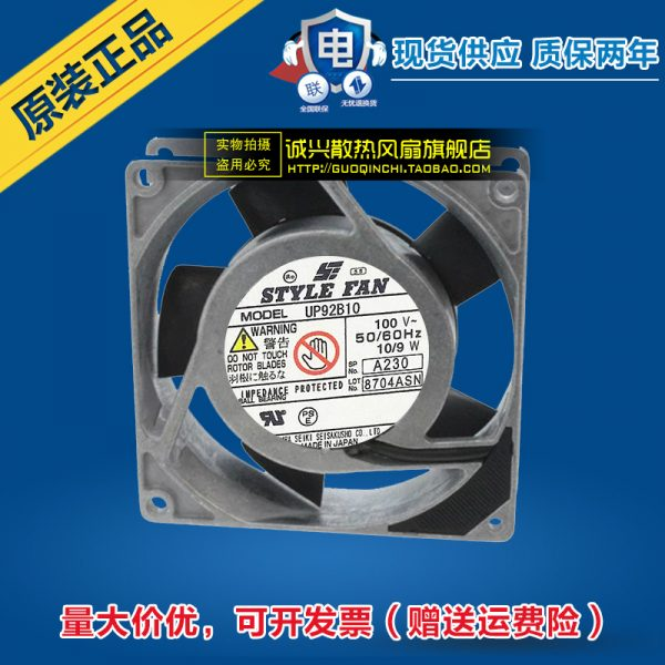 Free Delivery.100V 10 / 9W AC axial fan UP92B10 9cm fan